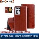 【默肯國際】IN7 瘋馬紋 Samsung S21/S21+/S21 Ultra 錢包式 磁扣側掀PU皮套 吊飾孔 手機皮套保護殼