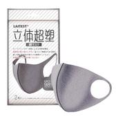 萊潔 超塑型立體口罩 成人-鈦石灰 (2入/包)【杏一】