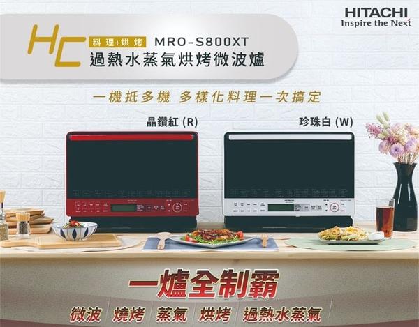 《日立 HITACHI》31公升 過熱水蒸氣烘烤微波爐 MRO-S800XT/ MROS800XT (R)晶鑽紅/(W)珍珠白