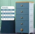 收納櫃 寬加厚多層抽屜式收納柜家用玩具雜物塑料收納柜子整理箱TW【快速出貨八折搶購】
