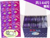 【DDBS】愛貓 顆粒型 保險套 144片裝  ( 家庭計畫 衛生套 熱銷 情趣 推薦 單片5.2元 )