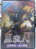 挖寶二手片-B11-015-正版DVD*動畫【惡魔人】-日語發音