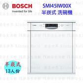 【PK廚浴生活館】 高雄 BOSCH 博世 SMI45IW00X 4系列 60cm 洗碗機 半嵌式 實體店面 可刷卡