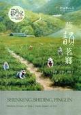 (二手書)藝韻茗鄉:深坑、石碇、坪林