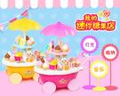 *幼之圓*最新款~冰淇淋糖果燈光音樂購物...