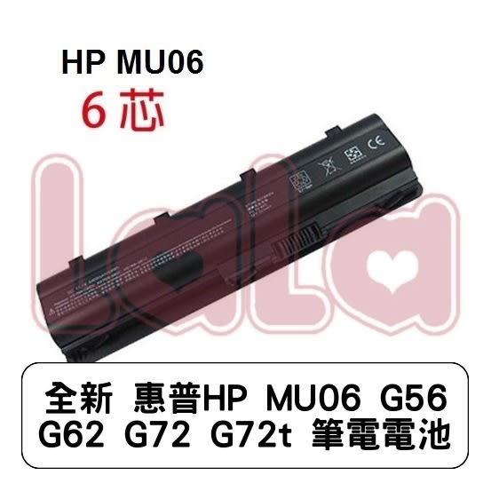 全新 惠普HP MU06 G56 G62 G72 G72t HP Compaq hstnn-179c筆電電池