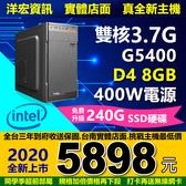 挑戰最便宜全新INTEL 3.7G HT四核8G RAM+240G SSD極速主機三年保到府收送洋宏資訊可升級I3 I5