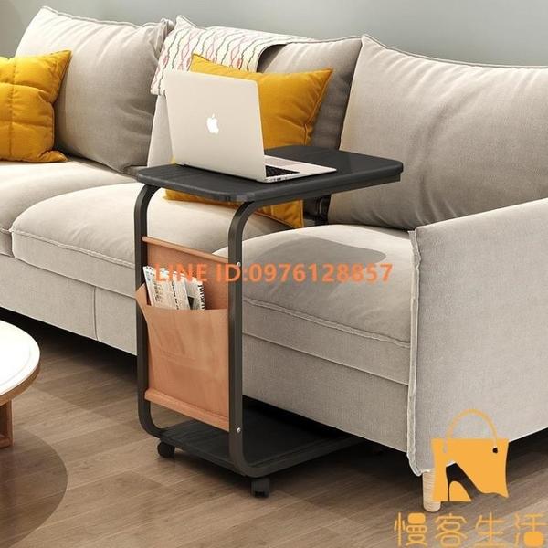 可移動書桌小茶幾簡約沙發邊桌邊柜北歐角幾方幾床頭桌置物架【慢客生活】