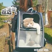 雙肩透氣貓包外出便攜寵物夏天書包貓籠子攜帶狗狗背包貓咪貓袋包【全館免運】