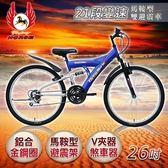 《飛馬》26吋21段變速馬鞍型雙避震車-藍/銀(526-52-4)