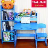 兒童寫字桌椅套裝小學生課桌椅家用兒童書桌書柜組合男女孩可升降