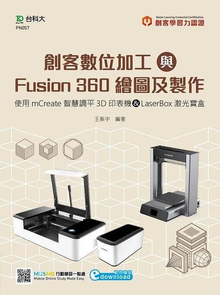 輕課程 創客數位加工與Fusion 360繪圖及製作-使用mCreate智慧調平3D印表機&Lase