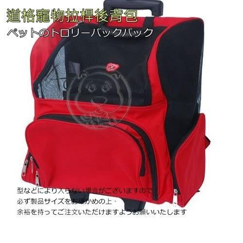 【zoo寵物商城】外銷歐美【道格】美式拉桿寵物旅行箱車 (有輪子可背可拉)
