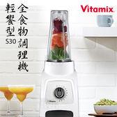 【J SPORT】Vitamix 輕饗型全食物調理機S30(白)