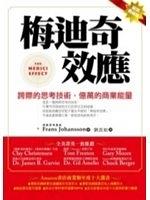 二手書博民逛書店 《梅迪奇效應-新商業周刊叢書328》 R2Y ISBN:986636951X│FransJohansson
