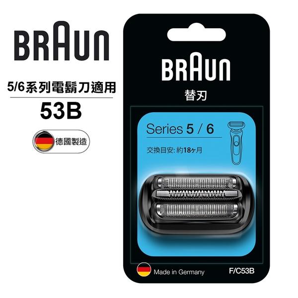 德國百靈BRAUN-刀頭刀網組(黑)53B
