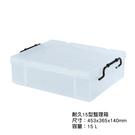 台灣製造 有蓋加厚儲物家用塑膠盒特大號衣服透明整理箱子 耐久 15L