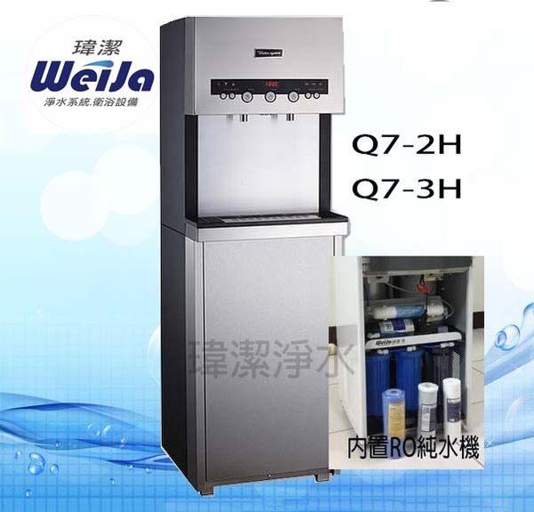 節能立地式飲水機 (落地式) 內建純水機88-Q7-3H