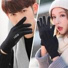 觸屏手套男士冬季加絨加厚保暖正韓針織毛線棉情侶女學生騎行五指