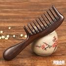 梳子 芊念木梳黑檀木大齒天然捲髮梳寬齒防靜電女脫髮順髮家用按摩梳子 店慶降價
