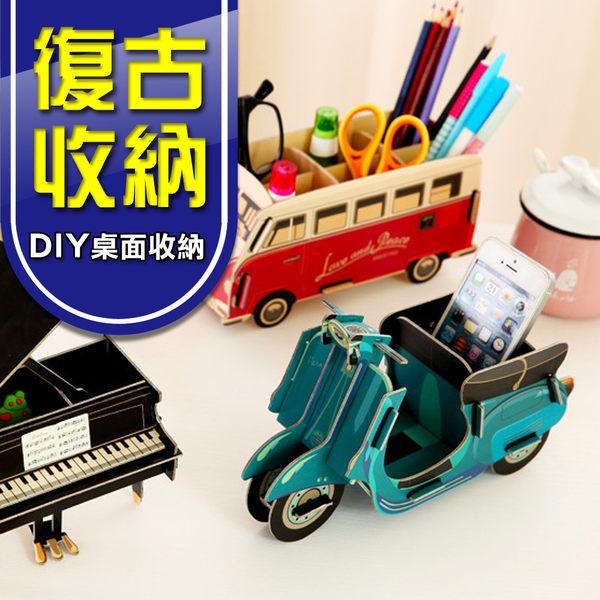 創意 DIY 禮物 桌面收納 收納盒 文具 復古 文藝 文青 聖誕佈置 收納架 鉛筆盒 裝飾品