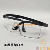 護目鏡安全透明勞保眼鏡打磨防護眼鏡防風沙防飛濺男女防塵鏡【奇妙商舖】