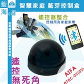 AIFA 智慧家庭 手機遙控器 藍芽控制盒 BTRC-02(05)★萬用遙控器★ 蘋果 安卓 兩用款★智能控制★免運