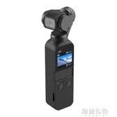 相機 dji大疆靈眸osmo pocket口袋相機手持云台高清穩定器智慧相機配件 聖誕節