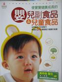 【書寶二手書T1/保健_YEG】使寶寶健康成長的嬰兒副食品&兒童食品_高時煥