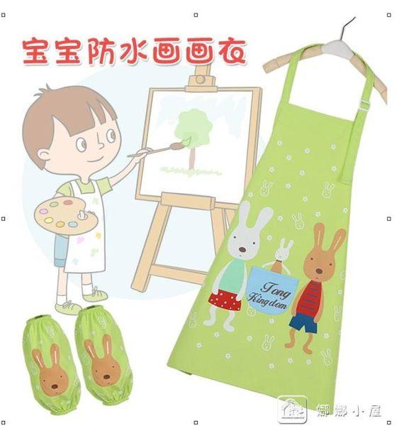 兒童防水繪畫罩衣畫畫衣圍裙寶寶圍兜帶袖套反穿衣春夏秋冬2-12歲 娜娜小屋