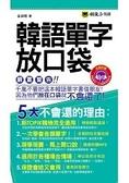 韓語單字放口袋(附1MP3 防水書套)
