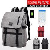 後背包 USB接口帆布包 男雙肩包 大容量旅行包【非凡上品】x1449
