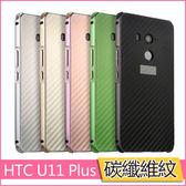 HTC U11 Plus 手機殼 金屬邊框 U11+ 保護套 四角防摔 碳纖維紋 金屬邊框 推拉式 外殼丨麥麥3C
