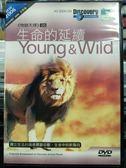 影音專賣店-P04-289-正版DVD-紀錄【物競天擇06 生命的延續】-Discovery