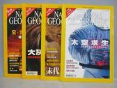 【書寶二手書T3/雜誌期刊_QFH】國家地理雜誌_2001/1-9月間_共4本合售_2001太空求生等