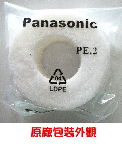 Panasonic  洗衣機原廠淨水濾芯,保證原廠商品