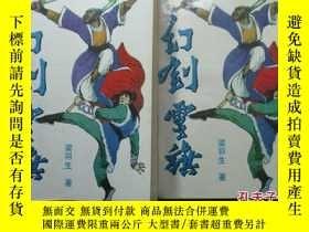二手書博民逛書店罕見幻劍靈旗(上下冊)6583 梁羽生 崑崙出版社 出版1988