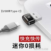 otg轉接頭type-c轉usb傳輸線通用安卓手機下載連接u盤mp3優盤轉換器頭C口外接