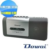 【Dowai多偉】AM/FM/USB卡式錄放音機 TRU-701