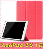 【萌萌噠】ASUS ZenPad 3S 10 Z500M 卡斯特紋 三折支架保護套 類皮紋側翻皮套 平板套 保護殼