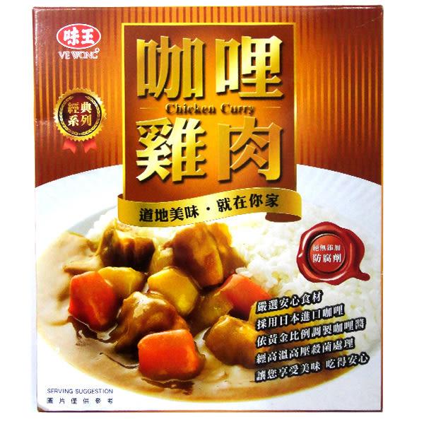 味王調理包 (咖哩雞肉)