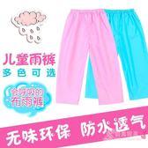 (低價促銷)男女兒童雨褲 防水長褲嬰幼兒學生寶寶分體雨褲