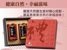【台糖安心豚】幸福滋味肉酥禮盒(紅麴肉酥+葵花油純肉酥)~肉鬆禮盒