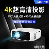 投影儀 先科投影儀家用臥室小型便攜4k超高清機可連手機投影電視高清1080p智慧家庭影院 MKS韓菲兒