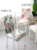 家用彈力連體酒店餐桌椅子套罩椅墊座椅套坐墊套裝凳子套簡約通用·享家