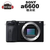 (64G全配)SONY 索尼 微型單眼相機 ILCE-6600 A6600機身 a6600機身 數位單眼相機急速對焦4K公司貨