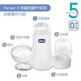 chicco-Perfect 5-完美防脹奶瓶-配件 (奶瓶瓶身150ml)