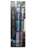 挖寶二手片-B03-正版DVD-動畫【鬼馬小精靈/系列3部合售】-(直購價)