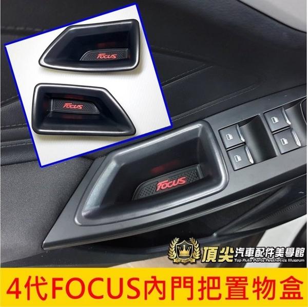 FORD福特【FOCUS MK4內門把置物盒】4代福克斯 電動窗飾板小盒子 扶手收納盒 小配件