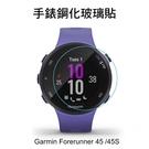 ☆愛思摩比☆Garmin Forerunner 45 / 45S 手錶鋼化玻璃貼 硬度 高硬度 高清晰 高透光 9H